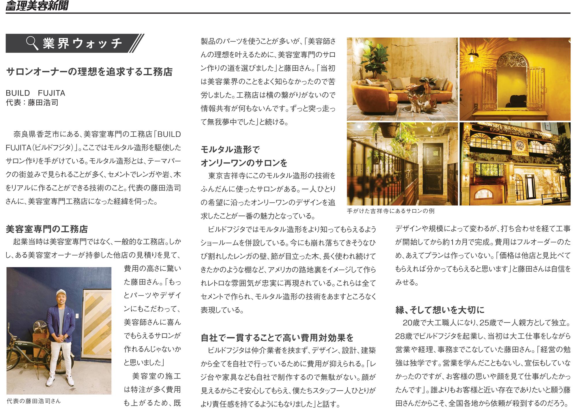 全国理美容新聞 - 美容室専門工務店 BUILD FUJITA(ビルドフジタ)